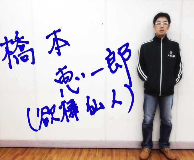 image-hashiK.jpeg